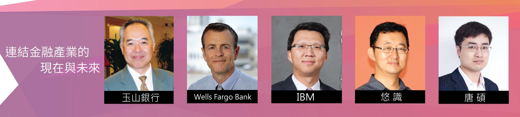 FutureBank 未來金融創新體驗設計論壇