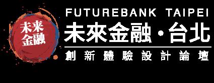 未來金融.台北